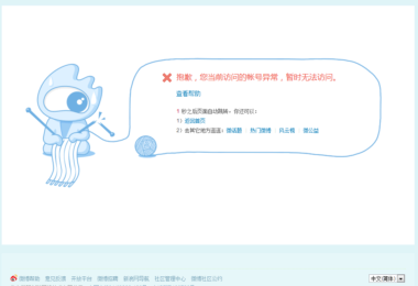 Sina Weibo, soziale Netzwerke