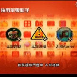 iPhone Apps for free – wie eine chinesische Firma das Jailbreak-Verfahren aushebelt