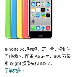 Überhebliche Expansionsstrategie: Apple manövriert sich in China mit iPhone 4 & Mondpreisen ins Abseits