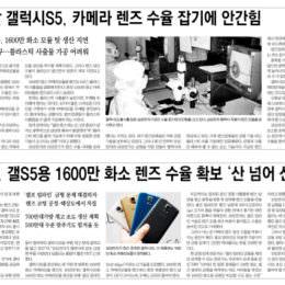 """Schlechte Noten für S5-Kamera : Samsung verklagt koreanische Zeitung wegen """"falscher Fakten"""" im Testbericht"""