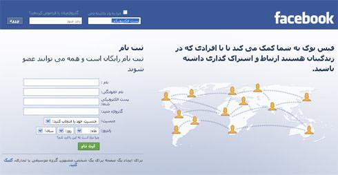facebook-persisch