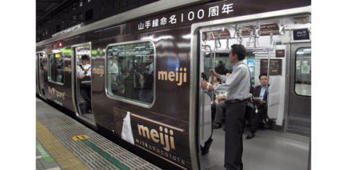 meiji-chocolate-yamanote
