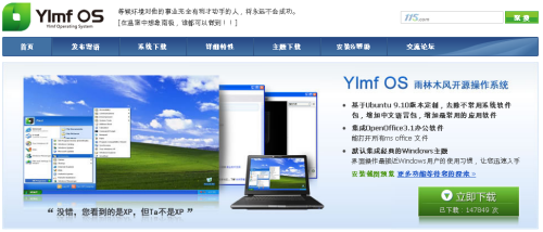 Ylmf OS: Chinesen klauen Windows XP und bauen es in Ubuntu nach